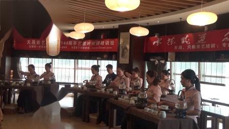 天晟茶艺培训第146期集体茶修之行茶十式茶艺表演