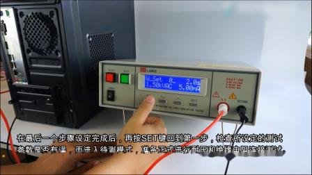 蓝科LK7122、LK7110、LK7112、LK7120耐压绝缘测试仪操作视频