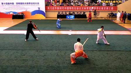 第十四届中国·邯郸国际太极拳运动大会暨·刘文杰太极刀