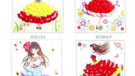 宝宝幼儿园儿童手工制作diy材料包花朵钻石画创意花瓣粘贴带相框
