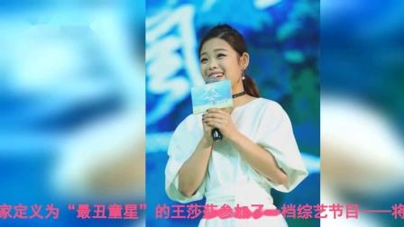 王莎莎参加综艺节目,修图前照片曝光,大家觉得颜值如何?