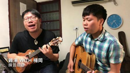 王力宏《一首簡單的歌》with楊岡