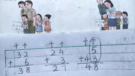 人教版二年级数学上册 培优教学 例题详解 100以内的进位加法 列竖式用笔算 第14页