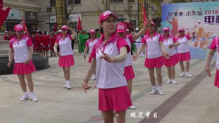 2018年牡丹江市第二届电视健身操舞大赛 阳明区柔力球协会 规定节目