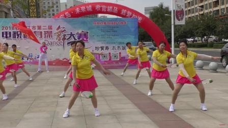 2018年牡丹江市第二届电视健身操舞大赛 阳明区柔力球协会 自选节目
