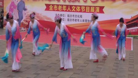 乡宁县老年人体育协会舞蹈《桃花红杏花白》