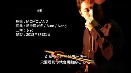 MOMOLAND热门单曲《BAAM》二胡版
