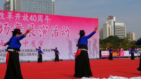 青海庆祝改革开放40年广场舞展演黄南州热贡锅庄队作品20180929