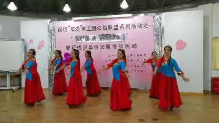 藏族舞《我的九寨》上海莘庄疏影茉莉舞队。2018.9.29.