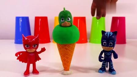 睡衣小英雄冰淇淋,玩睡衣小英雄玩具学英语颜色,头弄错了