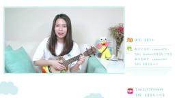 《爱你》陈芳语/林俊杰  尤克里里弹唱教学教程【星暴音乐】男生版