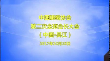 中国旗袍协会第二次全球会长大会龚怡会长演讲