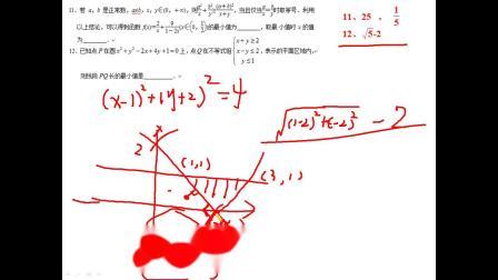 高二数学国庆视频二