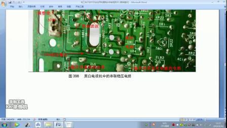电工电子技术全能教程第四十六集