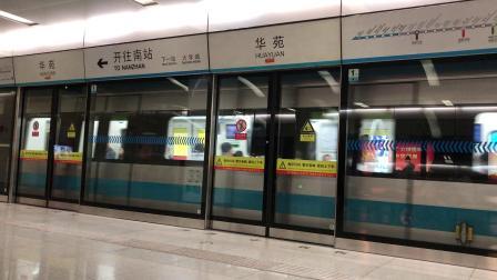 天津地铁3号线(南站方向)330车组-华苑站出站