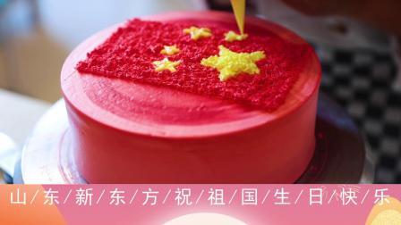 山东新东方祝祖国生日快乐系列蛋糕之二