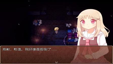 【秋之忧郁】恐怖萌系rpg游戏《aria's story》实况解说(第10期)