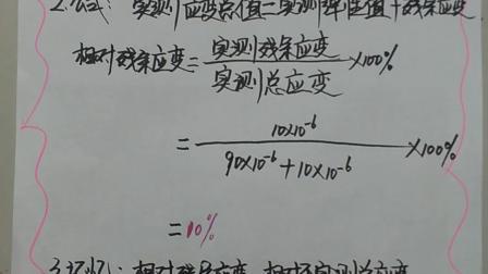 桥梁荷载试验应变 相对残余应变计算