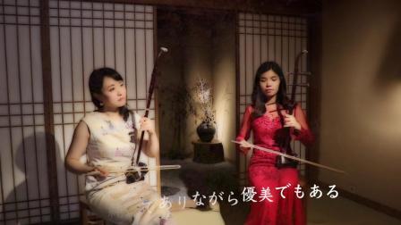 太好听了!感人的二胡重奏《樱花》被美女演奏