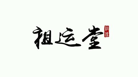 2018-09-14掌纹+徒手