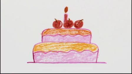 简笔画2-6岁幼儿园宝宝简笔画视频教程画蛋糕