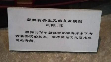 VID_20180924晋江博物馆02