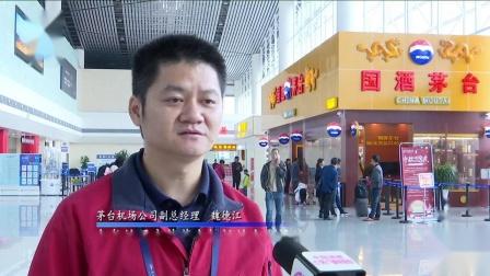 今天仁怀茅台机场迎来了通航以来的第一个国庆节,假期第一天,首批游客抵达仁怀,即将开启欢乐的七天之旅。