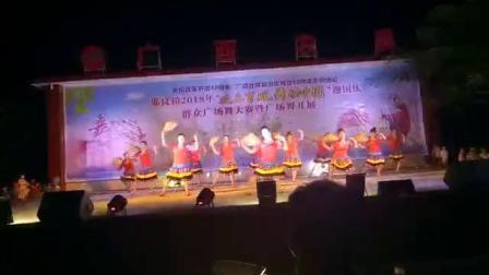 广西防城港那良镇2018广场舞大赛那良文化站艳艺舞蹈队的太阳出来喜洋洋荣获第一名