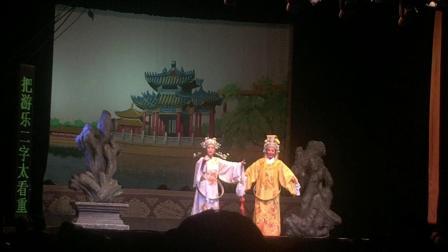 乐清市越剧团 孟丽君-游上林苑 周妙利饰演孟丽君 吴鲁锦饰演皇帝