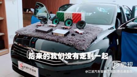 菏泽汽车音响改装菏泽江波汽车音响迈腾B8L改装升级音响
