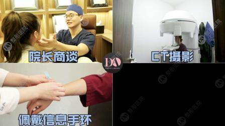 SNS视频 - DA李相雨院长面诊及术前检查