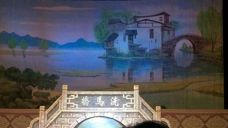乐清市越剧团 洗马桥-告三状 周妙利饰演肖月英  李美凤饰演刘文龙