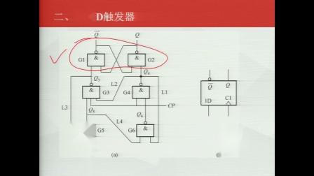 audiovideo_16--边沿D触发器--电路结构--只有录屏