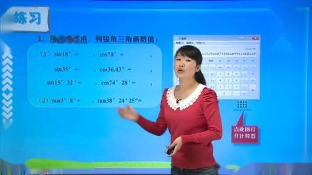 课时161.计算器在锐角三角函数中的应用