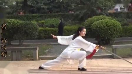 武当剑黄冬梅慢6分钟