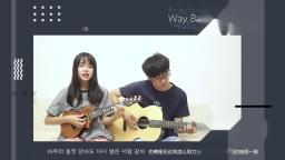 way back home-SHAUN 尤克里里吉他弹唱cover