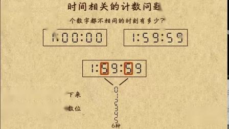 52-18 时间相关的计数问题