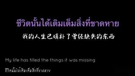 泰语歌曲 爱情之上