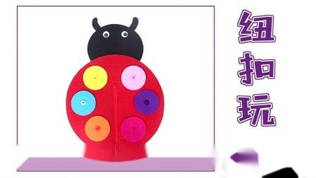 百飞 儿童纽扣 彩色树脂扣子幼儿园创意手工制作材料diy粘贴画钮扣花