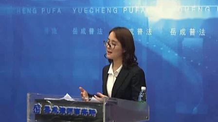 岳成普法第二百二十四期 《非上市公司股权激励法律实务》