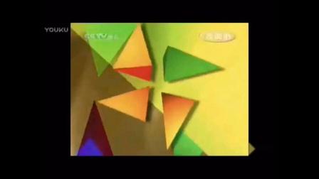 中央少儿频道呼号(第二版)