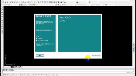 CAD 2007安装方法-文员培训速成班