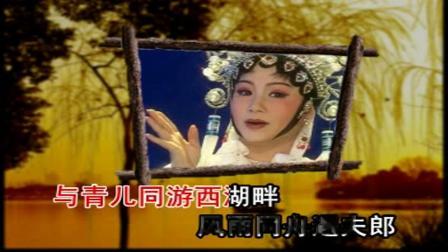 《我本峨眉一蛇女》演唱;吴奕敏