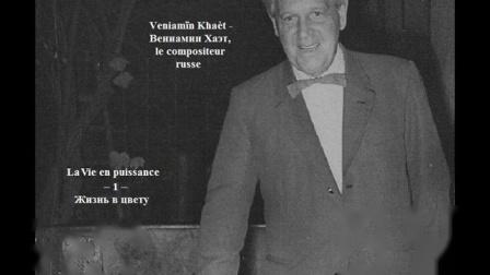 生命的力量 1 Life in force /  作曲家 Benjamin /Veniamïn/ Khaèt, composer