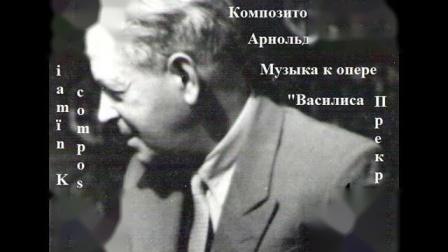美丽的瓦西里萨 4 Vassilissa the Beautiful /  作曲家 Benjamin /Veniamïn/ Khaèt, composer