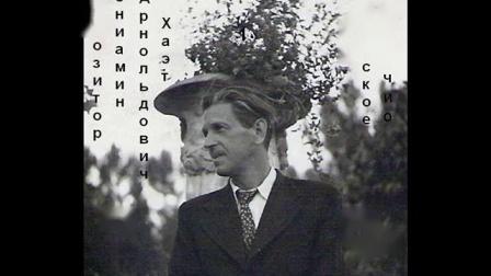 反复无常的犹太人 Capriccio jewish / 作曲家 Benjamin /Veniamïn/ Khaèt, composer