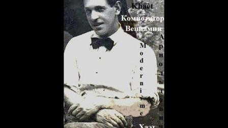 现代主义 Modernism / 作曲家 Benjamin /Veniamïn/ Khaèt, composer