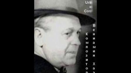 犹太哲学家乌列*达*科斯塔 Uriel da Costa / 作曲家 Benjamin /Veniamïn/ Khaèt, composer