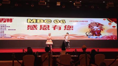 第六届MBC