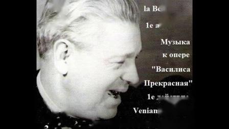 美丽的瓦西里萨 Vassilissa the Beautiful / 作曲家 Benjamin /Veniamïn/ Khaèt, composer